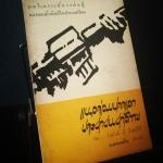 แนวร่วมปลดแอกประชาชนชาวไทย - หนังสือต้องห้าม