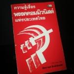 ความรู่เรื่องพรรคคอมมิวนิสต์แห่งประเทศไทย