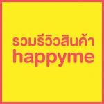 รวมรีวิวสินค้า Happyme