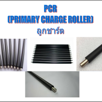 PCR(PRIMARY CHARGE ROLLER)ลูกชาร์ต
