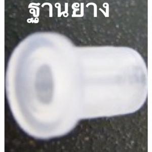 008-RUB-001 ฐานยางเดี่ยว