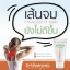 Dr.Wheatgrass SUPERBALM 160ml thumbnail 3