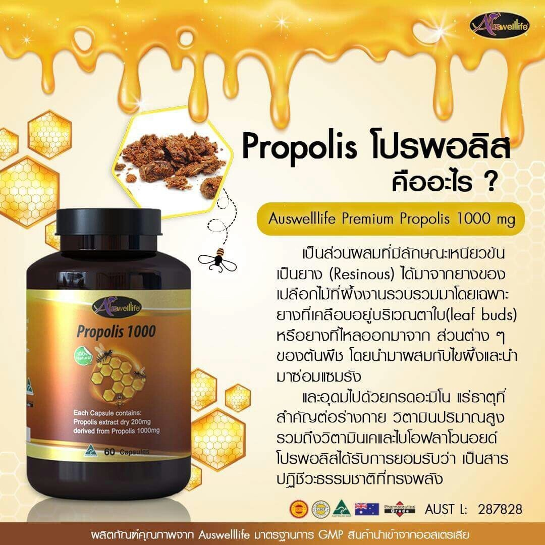Propolis คืออะไร