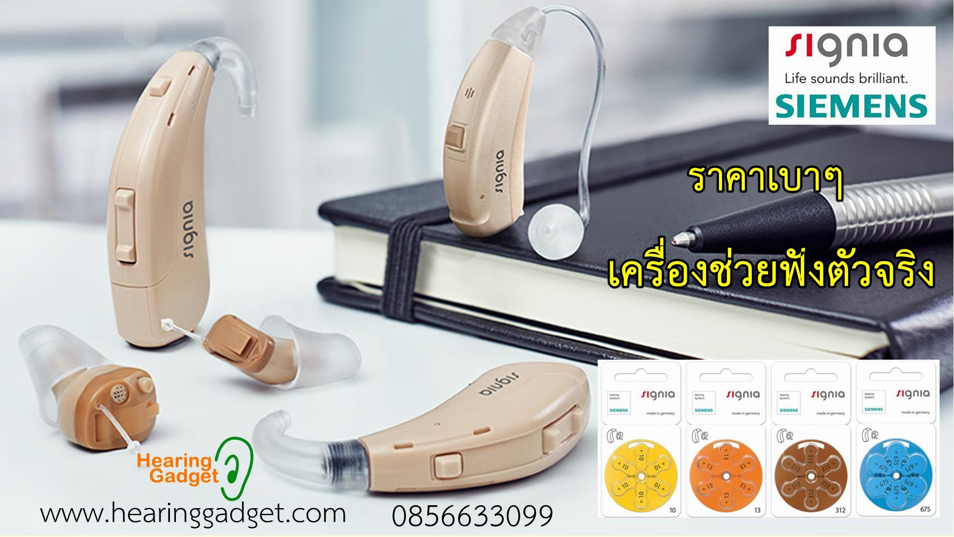 Hearing gadget