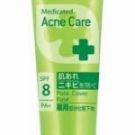 DHC medicated acne care pore cover base spf 8 pa+ (12g)